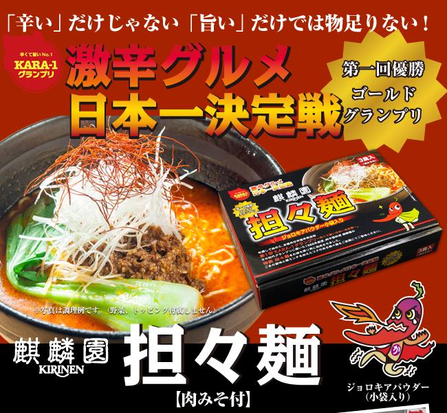 激辛グルメ日本一の担々麺