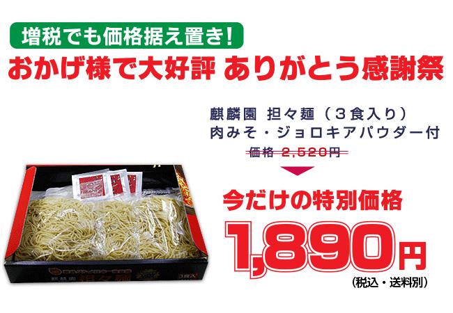 キャンペーン1890円