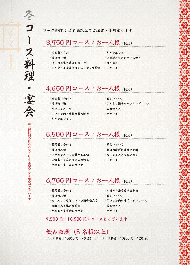 コース・宴会メニュー(冬)