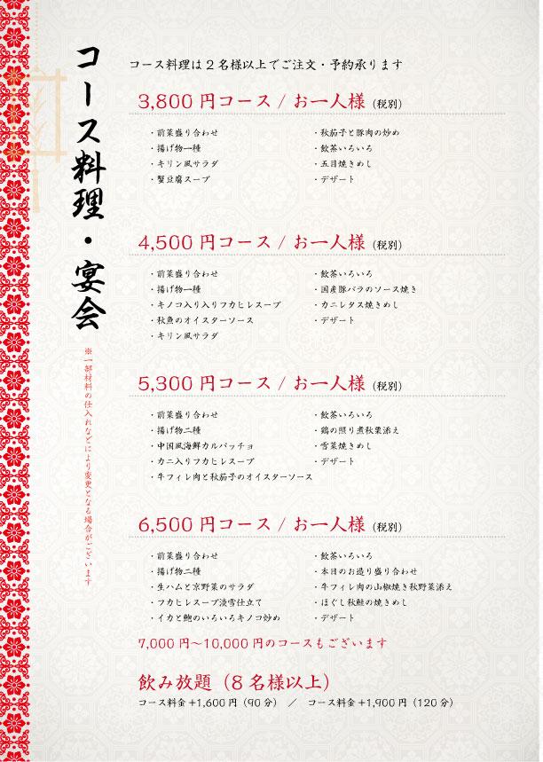 コース・宴会(秋)