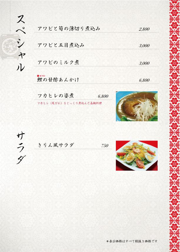 スペシャル・サラダ