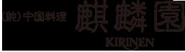 (純)中国料理 麒麟園